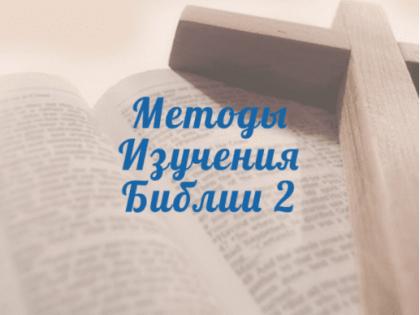 Методы изучения Библии 2