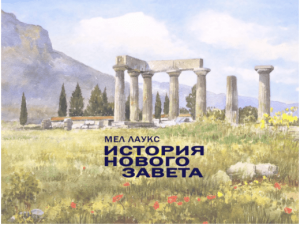 История Нового Завета