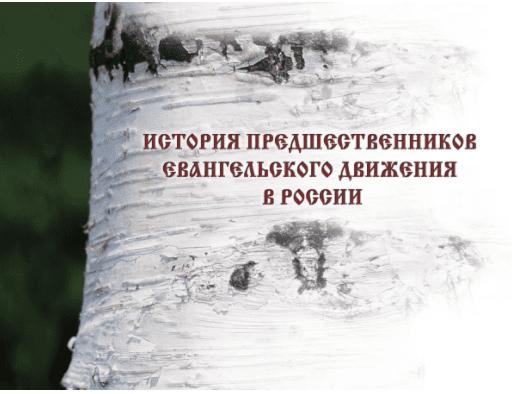 История предшественников евангельского движения в России