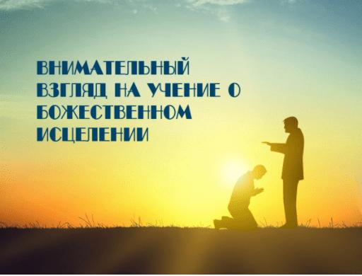 Внимательный взгляд на учение о Божественном исцелении