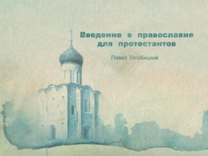 Введение в православие для протестантов