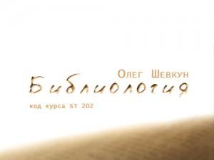 Библиология