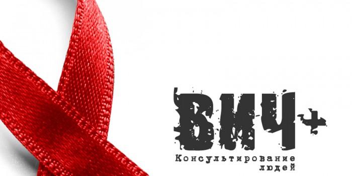 Консультирование людей с ВИЧ+