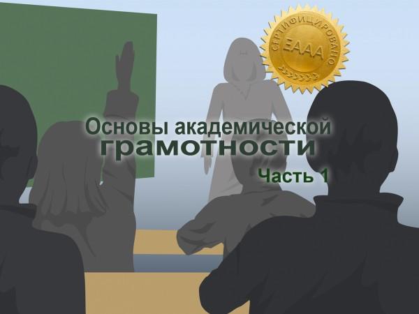 ОСНОВЫ АКАДЕМИЧЕСКОЙ ГРАМОТНОСТИ. Часть 1