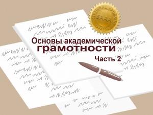 ОСНОВЫ АКАДЕМИЧЕСКОЙ ГРАМОТНОСТИ. Часть 2