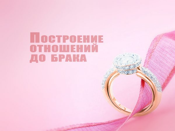 Построение отношений до брака