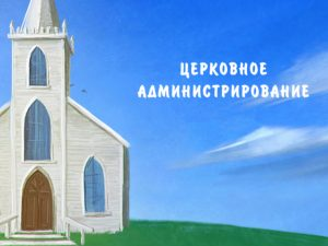 Церковное администрирование