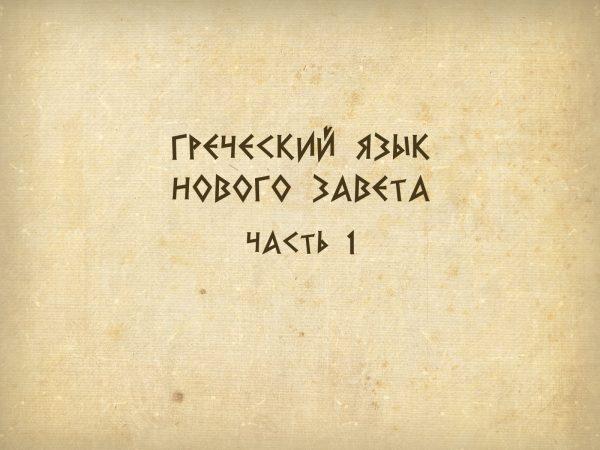 Греческий язык Нового Завета. Часть 1