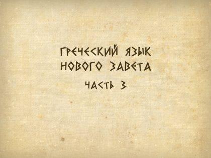 Греческий язык Нового Завета. Часть 3